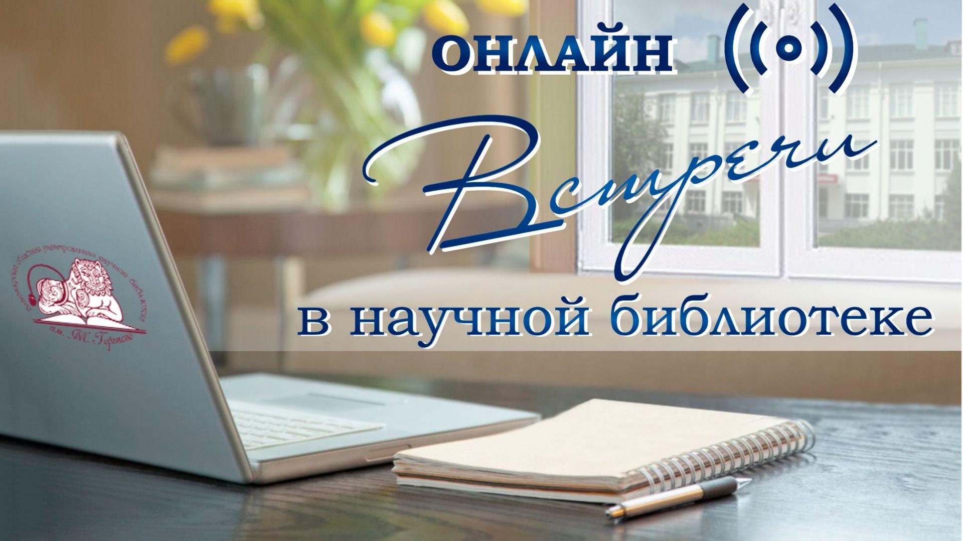 Афиша встречи онлайн в научке