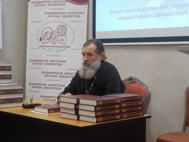 Отец Аркадий Маковецкий читает лекцию