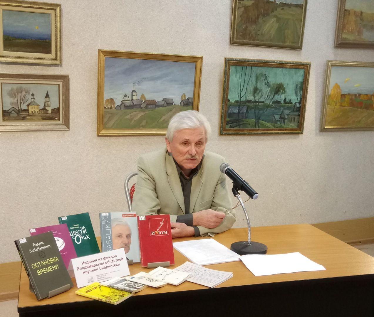 Вадим Забабашкин в прямом эфире