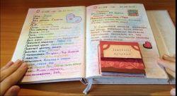 Разворот дневника