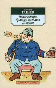 """Обложка книги Я.Гашека """"Похождения бравого солдата Швейка""""."""