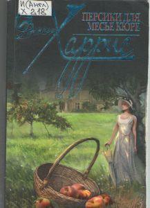 Девушка с корзиной на поле