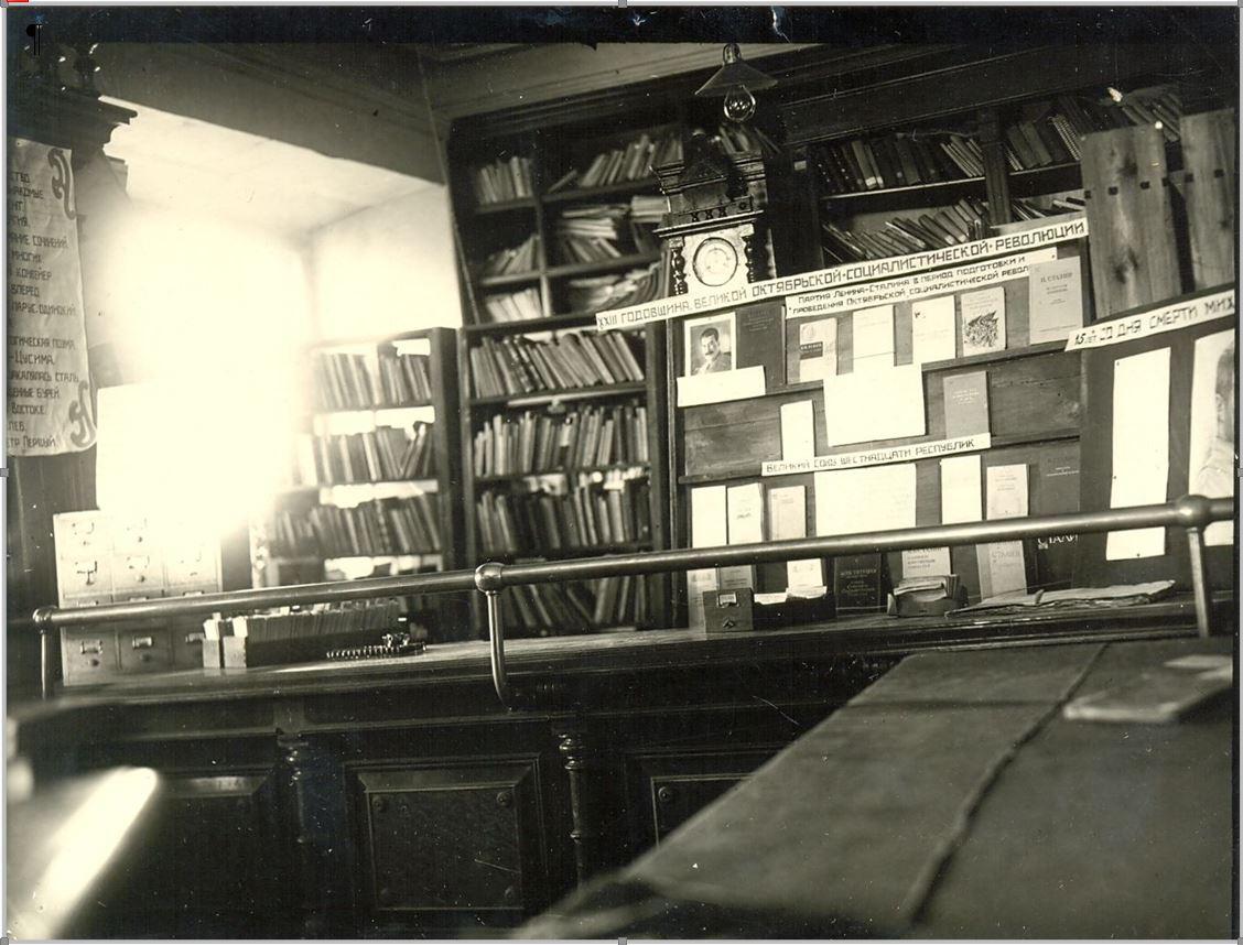 Абонемент Центральной библиотеки. Фото 1940-х годов