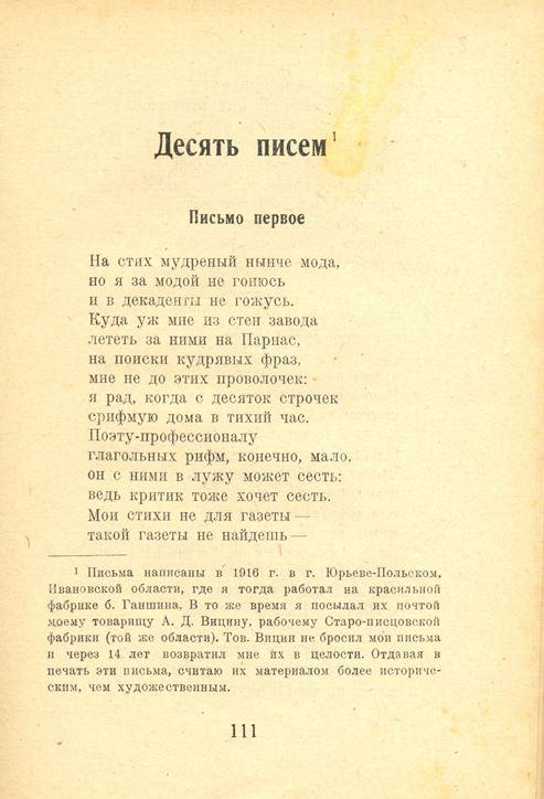 Благов А. Десять писем, написанных в г.Юрьев-Польский