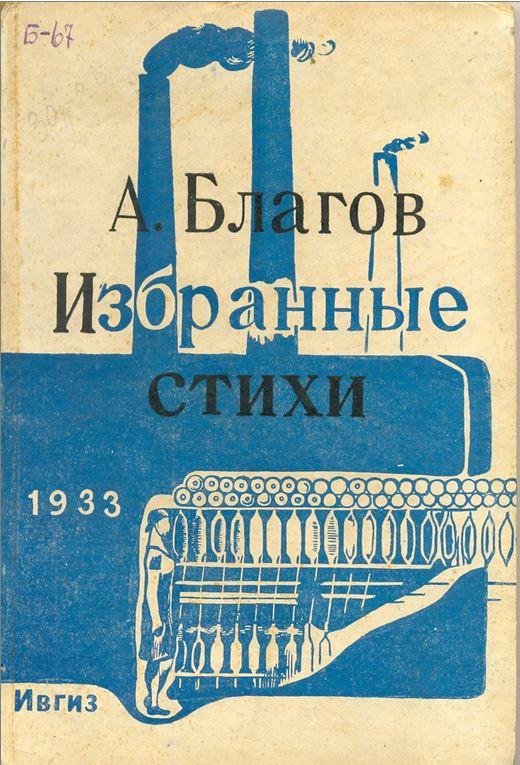 Благов А. Избранные стихи. 1933 г.