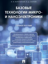 Обложка книги - Воротынцев, В.М. Базовые технологии микро- и наноэлектроники