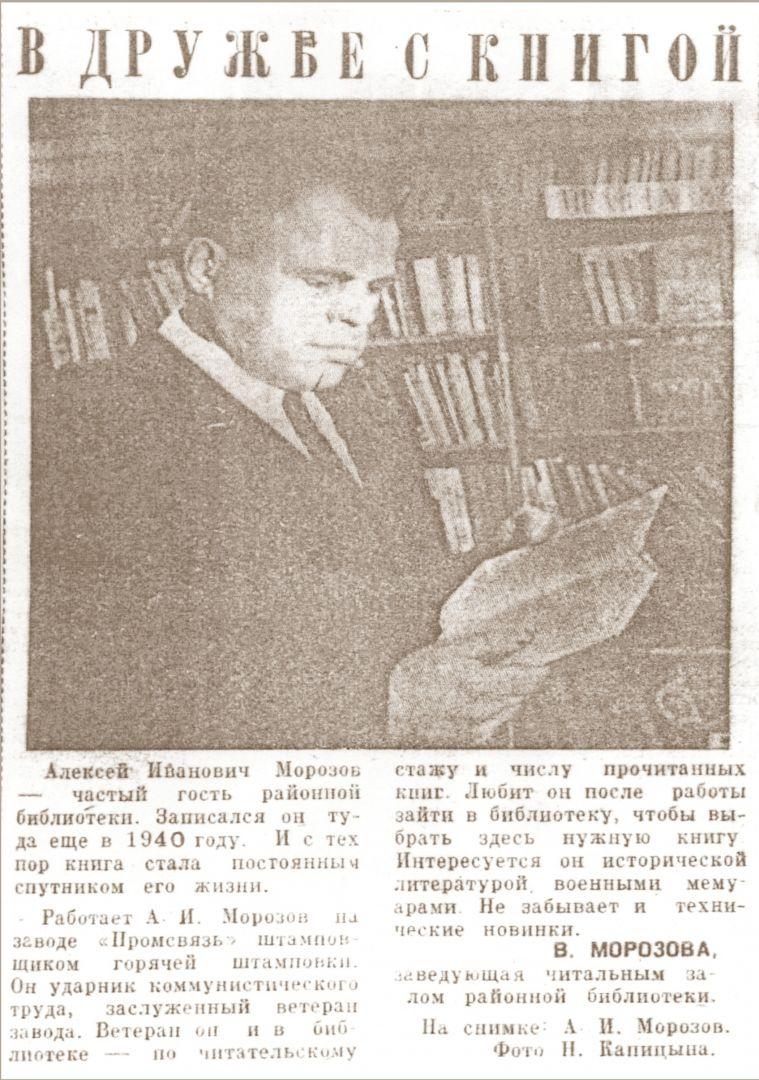 Статья из газеты «За коммунизм». 17 февраля 1972 г.
