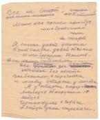 Запись стихотворения Батулиной А. Ф.