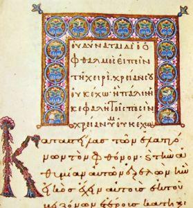 Иоанн Златоуст. Текст на греческом.