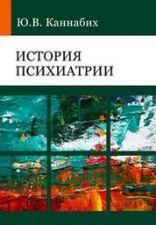 Обложка книги - Каннабих, Ю. В. История психиатрии