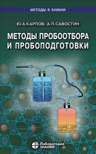 Обложка книги - Карпов, Ю.А. Методы пробоотбора и пробоподготовки