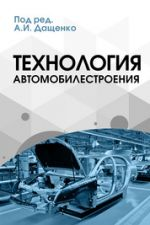 Обложка книги - Карунин, А. Л. Технология автомобилестроения