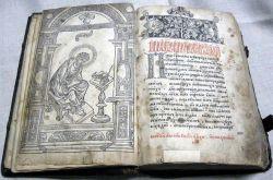 Книга Апостол Ивана Федорова