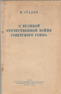 Книга И. Сталина «О Великой Отечественной войне Советского Союза»