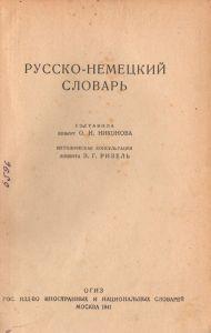 Книга, изданная в годы ВОВ (2)