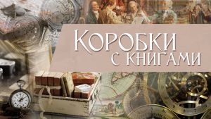 Название конкурса на фоне карт, книг, часовых механизмов и картин, изображающих музыкантов 18 века