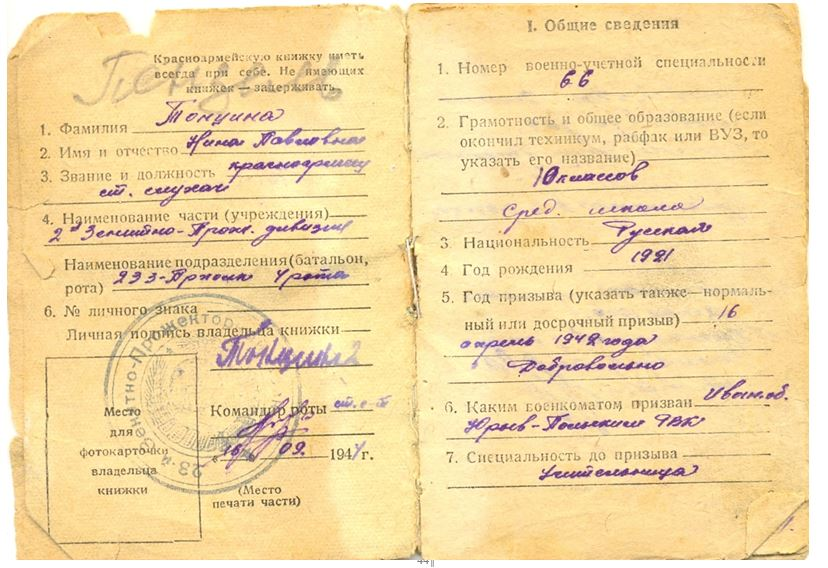 Красноармейская книжка Н.П.Пензель