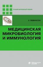 Обложка книги - Левинсон, У. Медицинская микробиология и иммунология