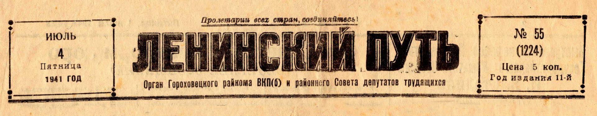 Гороховецкая районная газета «Ленинский путь»