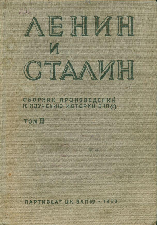 Ленин и Сталин. Книга