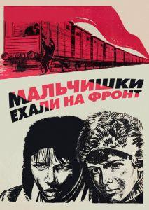 """Постер фильма """"Мальчишки ехали на фронт"""""""
