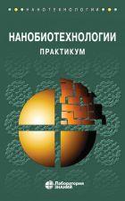 Обложка книги - Нанобиотехнологии. А. М. Абатурова, Д. В. Багров, А. А. Байжуманов, А. П. Бонарцев