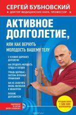 Обложка книги Активное долголетие