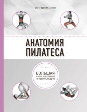 Обложка книги Анатомия пилатеса