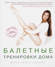 Обложка книги Балетные тренировки дома