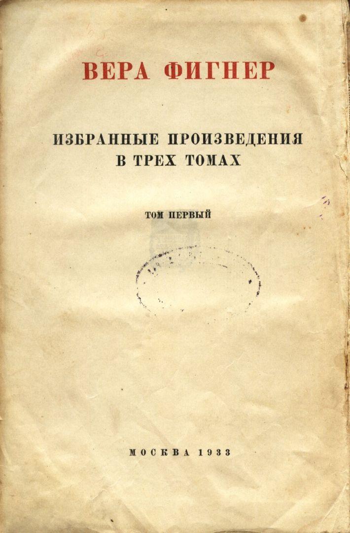 Обложка книги В.Фигнер
