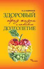 Обложка книги Здоровый образ жизни и активное долголетие