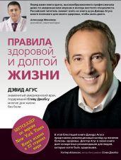 Обложка книги Правила здоровой и долгой жизни