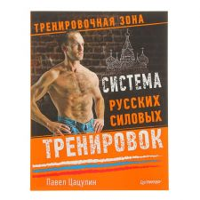 Обложка книги Система тренировок