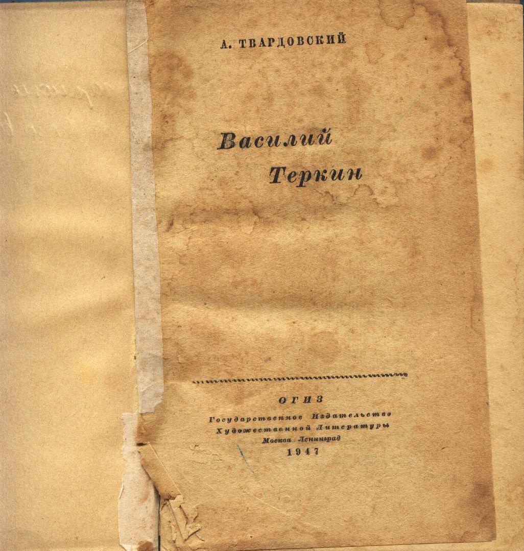Обложка книги Твардовского Василий Теркин