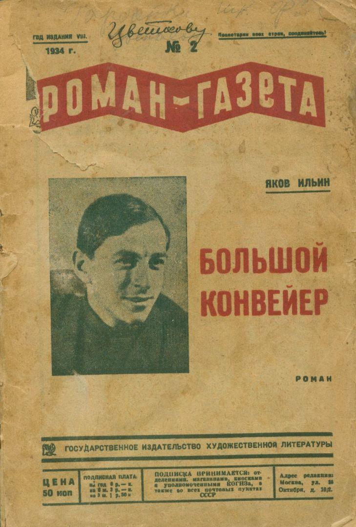Обложка роман газеты