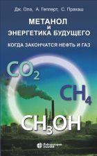Обложка книги - Ола, Дж. Метанол и энергетика будущего. Когда закончатся нефть и газ