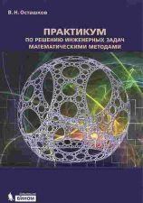 Обложка книги - Осташков, В. Н. Практикум по решению инженерных задач математическими методами