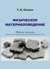 Обложка книги - Панова, Т. В. Физическое материаловедение