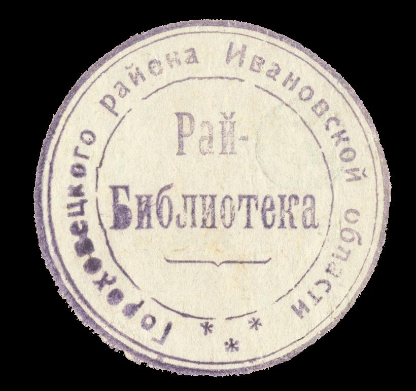 Печать 1930-40-х гг.: Рай-Библиотека Гороховецкого района Ивановской области