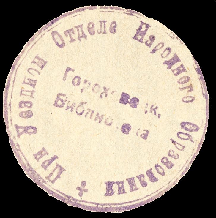 Печать 1920-х гг.: Гороховецкая библиотека при Уездном отделе народного образования