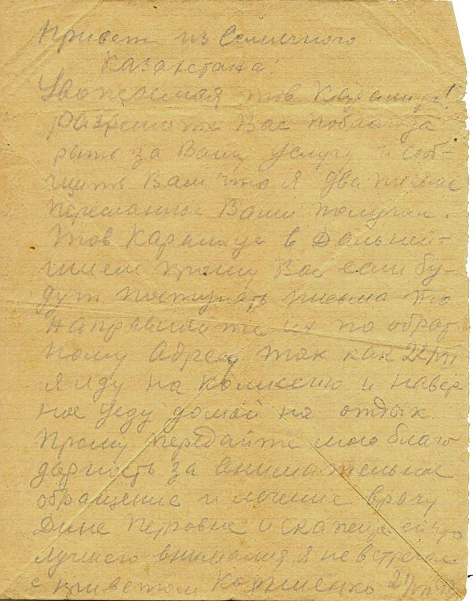 Письмо с фронта библиотекарю Анелии Каралис. 21 июля 1942 г.