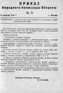 Текст приказа № 25 от 15 января 1943 года.
