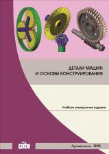 Обложка книги - Прокофьев, Г.Ф. Детали машин и основы конструирования