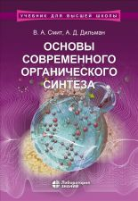 Обложка книги - Смит, В.А. Основы современного органического синтеза