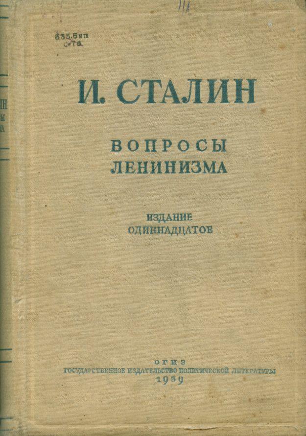 Сталин И.В. Книга