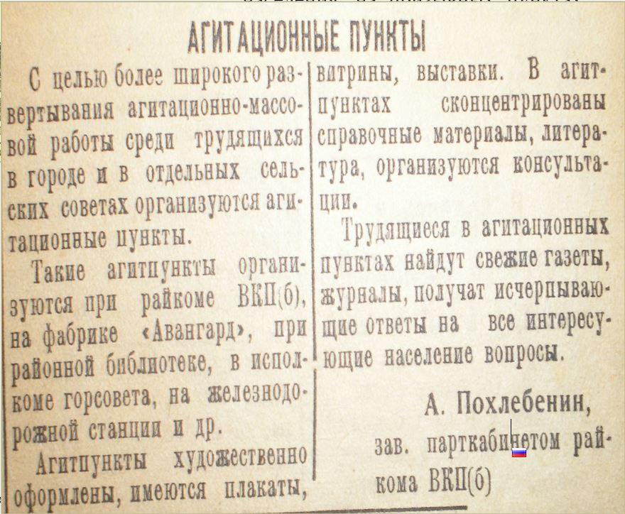 Статья из газеты Голос колхозника 8 августа 1941 г.