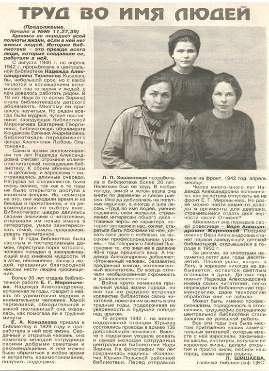 Статья из газеты о коллективе библиотеки 40-х годов