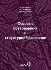 Обложка книги - Столяров, В. Л. Фазовые превращения и структурообразование