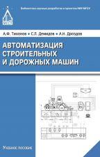 Обложка книги - Тихонов, А.Ф. Автоматизация строительных и дорожных машин