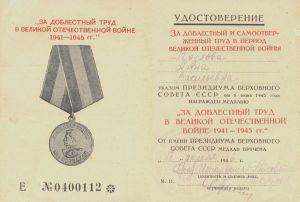 Удостоверение Анны Васильевны Козловой